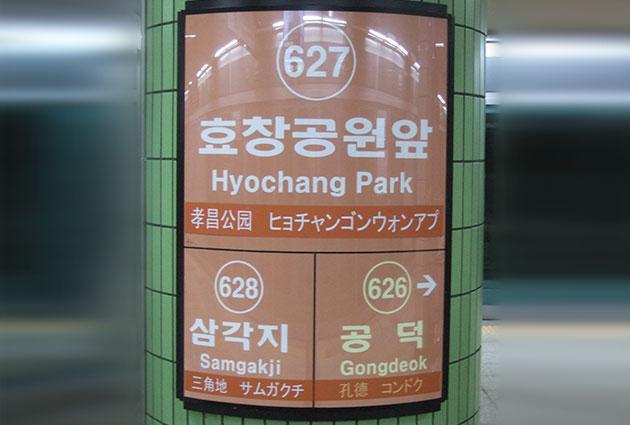 지난 4월 30일 환승역으로 탈바꿈한 6호선 효창공원앞역
