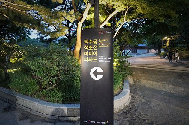 덕수궁 석조전 미디어파사드 안내 배너