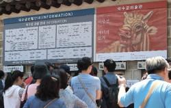 이중섭`백년의 신화` 전시회 표를 구매하기 위해 사람들이 줄을 서 있다