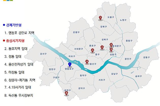 경제기반형 및 중심시가지형 후보지 : 8개 지역