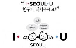 I·SEOUL·U 프렌즈