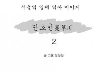 서울역 일대 역사 이야기_만초전 2
