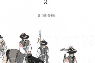 서울역 일대 역사 이야기_청파역 2
