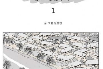 서울역 일대 역사 이야기_만초전 1