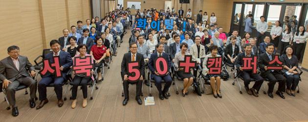 서북50플러스캠퍼스 개관행사5