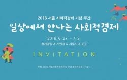 7월 2일까지 서울 시내 곳곳에서 열리는 사회적경제 기념 주간 행사