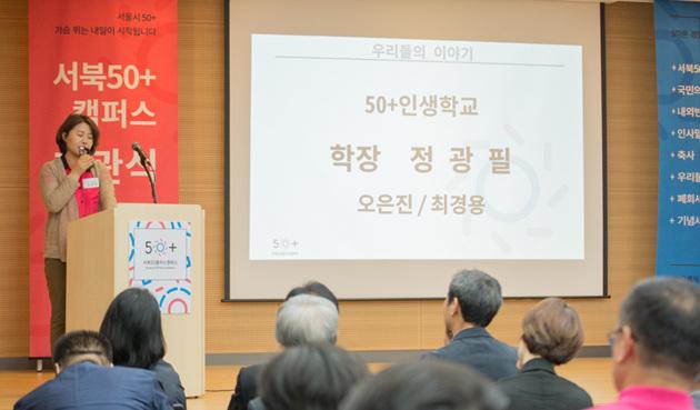 서북50플러스캠퍼스 개관행사4