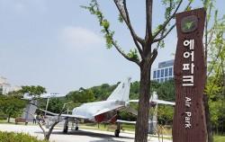 보라매공원 내에 위치한 에어파크(Air park)