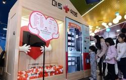 서울시청 시민청 활짝라운지에서 설치된 `마음약방` 자판기ⓒ뉴시스