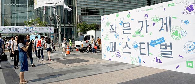 작은가게 페스티벌은 소상공인 지원을 위한 서울시와의 업무협약 일환으로 진행됐다