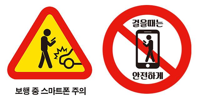 교통안전표지(좌), 보도부착물(우)