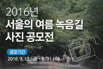 2016년 서울의 여름 녹음길 사진 공모전