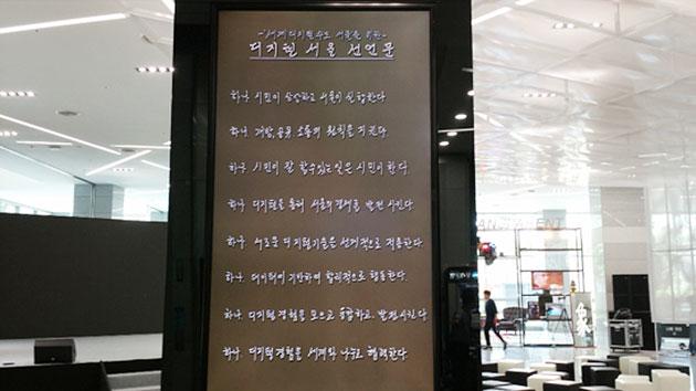 에스플렉스센터 시너지움 1층에 쓰여있는 `디지털 서울 선언문`