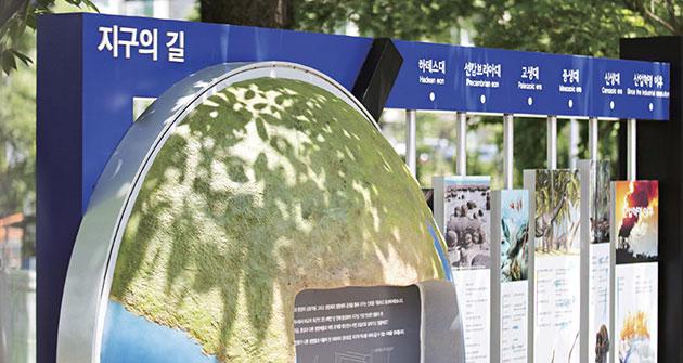 노원에코센터를 둘러싼 공원 숲 산책로를 따라 조성한 `지구의 길`