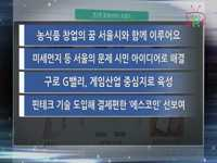 소통방통(16.7.28.목.636회)-(서울 일자리 대장정)