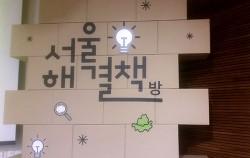 지난 3일 서울혁신파크에서 시민, 공무원, 전문가가 모여 도시문제를 토론하는 해결책방이 열렸다 ⓒ최은주