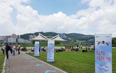 지난 6월 25일 드론공원 개장일의 모습