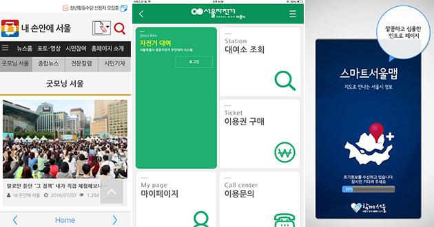 (왼쪽부터)내손안에 서울, 서울자전거 따릉이, 스마트서울맵