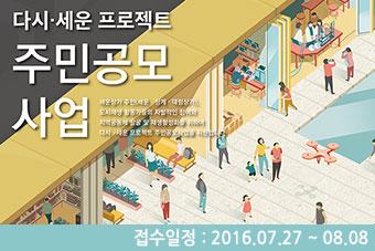 서울시 다시세운
