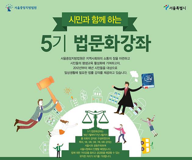 시민과 함께하는 5기 법문화강좌