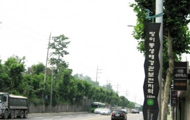 서울둘레길 제3코스를 걷다보면 생태경관보전지역 안내 입간판이 서있다