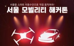 서울모빌리티 해커톤