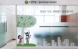 금천직장맘지원센터