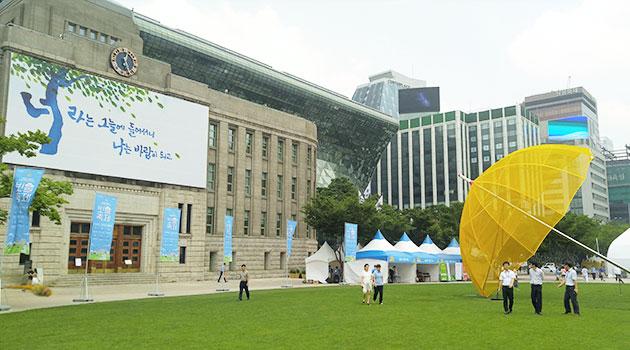 서울광장 빗물축제