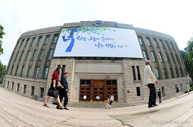 서울도서관 외벽의 꿈새김판 ⓒ뉴시스