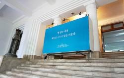 옛 서울시청사 건물을 개조해 개관한 서울도서관
