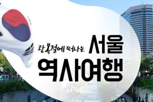 광복절에 떠나는 서울 역사여행