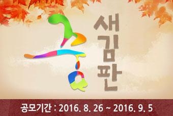 '16년 가을 서울꿈새김판 문안 공모 배너