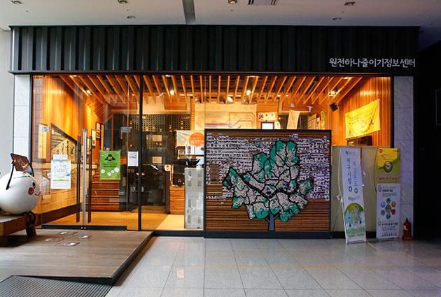 서울시 원전하나줄이기 정보센터