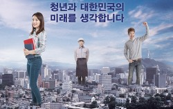 서울, 청년에서 답을 찾다