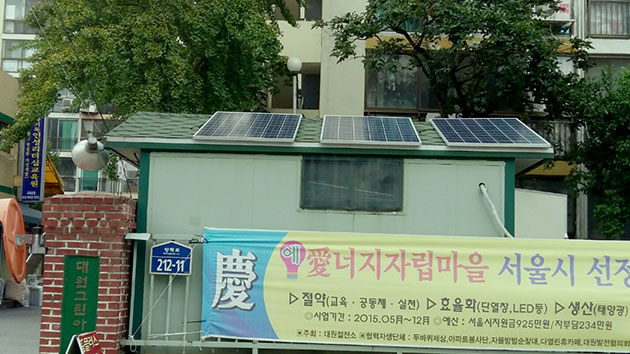 방학대원그린아파트의 경비실 지붕에 태양광 발전기가 설치됐다