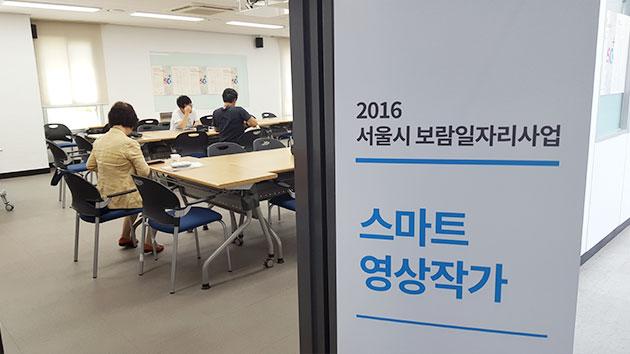 서울혁신파크 내 서북50+캠퍼스에서 진행하고 있는 스마트영상작가 수업