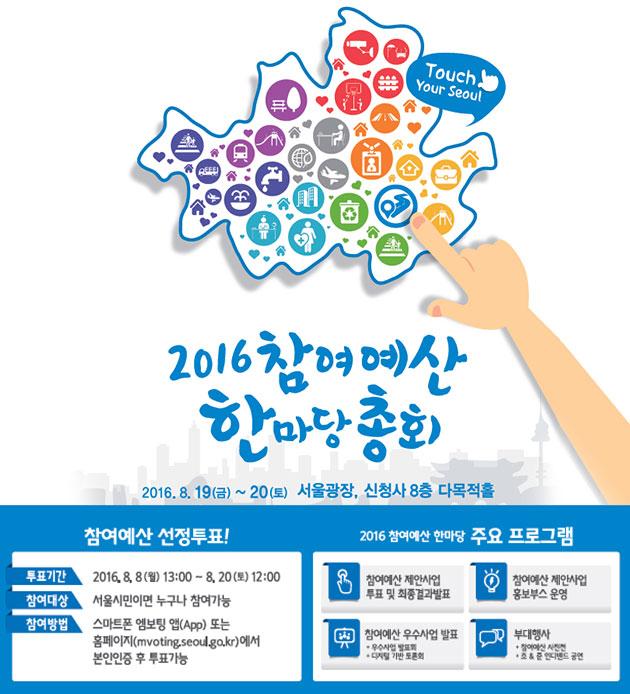 참여예산 한마당 포스터