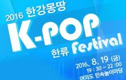 2016 한강몽땅 K-POP 한류 페스티벌