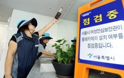 몰래카메라 설치여부를 점검하는 서울시 여성안심보안관