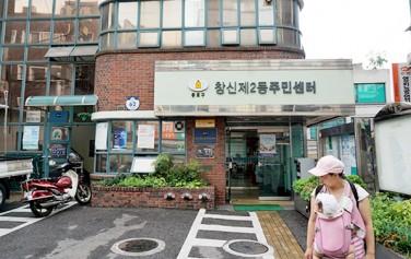 창신제2동 주민센터