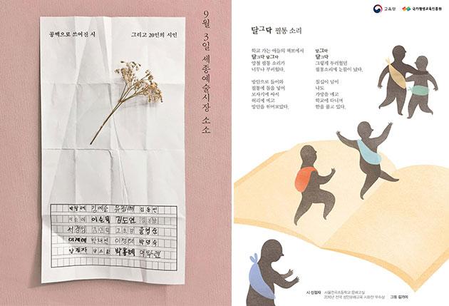 `공백으로 쓰여진 시, 그리고 20인의 시인` 포스터(좌), `달그락 필통소리` 글:신정자, 일러스트:김가이(우)