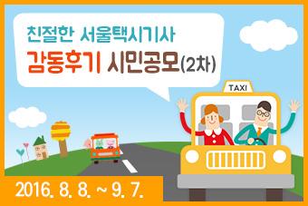 친절한 서울택시기사 시민 감동후기 공모(2차)