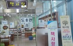 국립중앙도서관 안 서점