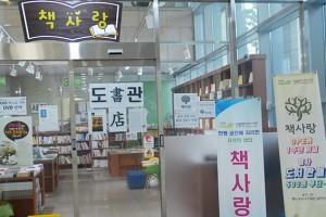 도서관 안에 있는 서점은 여기 뿐!