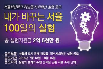 서울혁신파크 리빙랩 사회혁신실험 공모