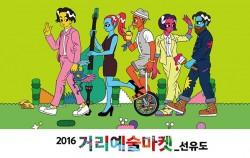 2016 거리예술마켓 선유도