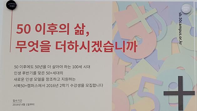 50+캠퍼스 교육을 통해 50+세대를 위한 서울시 보람일자리사업에 참여할 수 있다.