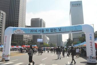 `2016 서울 차 없는 날` 세종대로 모습 ⓒ신유리