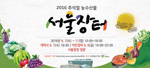 2016 추석절 농산물 서울장터