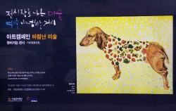 동대문역 승강장에 전시된 송하나 작가의 작품